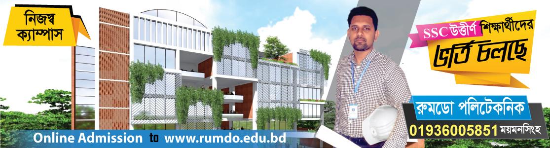 rumdo eng admission slider 2020